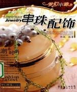 Art of Jewelry (Chines)