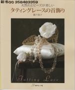 Beautiful Tatting natural stone and beads necklace by Sadako Fujito