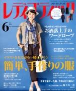 Japanese Lolita fashion book