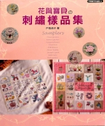 Totsuka Sadako - flower with baby embroidery sample collection
