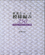 Knitting Pattrens Book 250