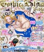 Gothic Lolita Bible vol.56