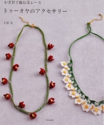 Lesson lace jewelry set 2013