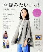 Knit Ange 2016-2017