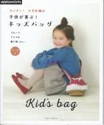 Easy! Crochet Kids Rejoice! Kids Bag (Asahi Original)