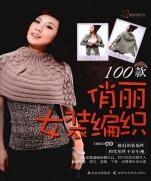 Pretty Woman 100 Designs