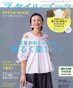 Style Book 2017 spring