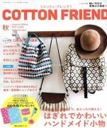 Cotton Friend 2017