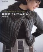 Keiko Okamoto knit book 2017