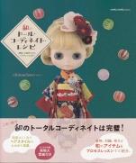 Dolly*Dolly book chimachoko