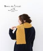 Amis du tricot Vol.12 winter 2017-2018