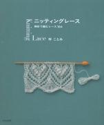 Knitting Lace 104 - Kotomi Hayashi