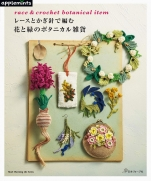 Flowers and green botanical miscellaneous goods
