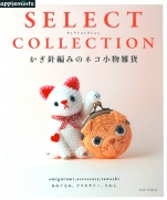 Selekt collection amigurumi