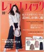 Lady Boutique №10 2018