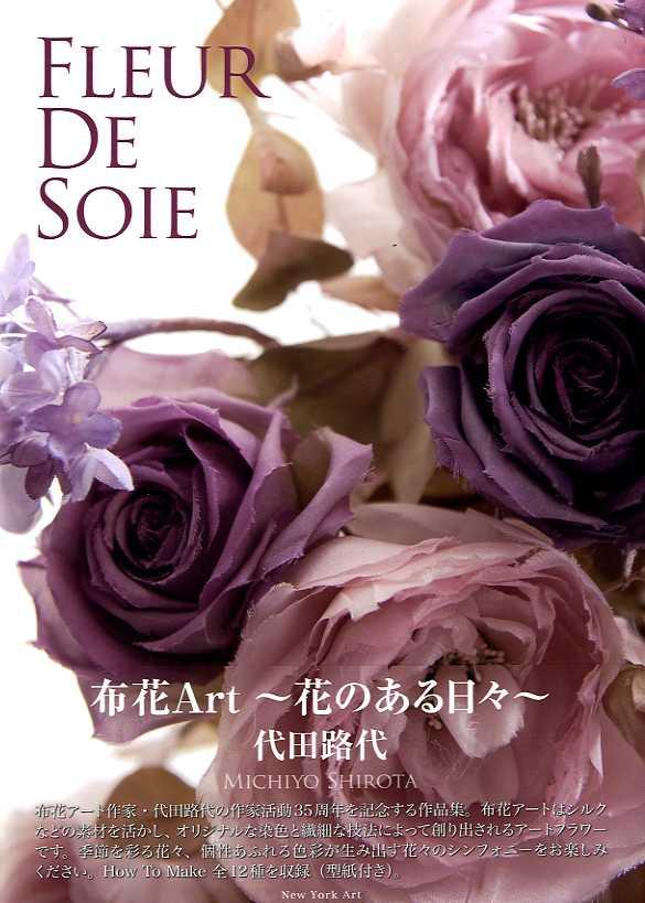 FLEUR DE SOIE ~ Art Fabric Flowers