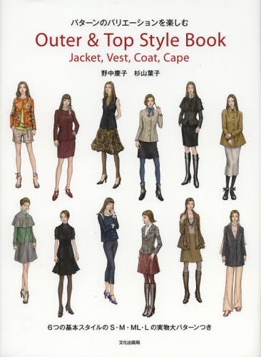 Outer & Top Style Book - Jacket, Vest, Coat, Cape