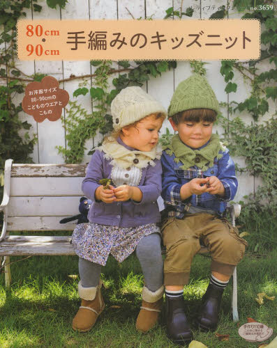 Kids knit wear and accessories for children of 80.90 cm clothes size