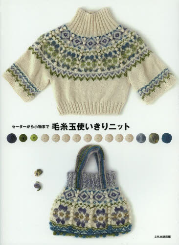 Accessory from sweater