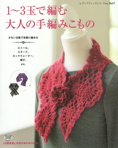 Hand-knitted accessories Stole, snood, neck warmer, hat, etc.