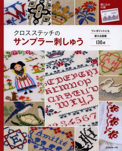 Cross Stitch Embroidery Sampler Design 130
