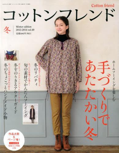 Cotton friends 2013-2014 Winter items Vol.49