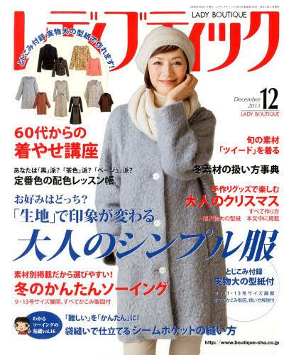 Lady boutique 2013-12