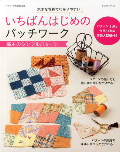 Simple pattern of patchwork basic very beginning