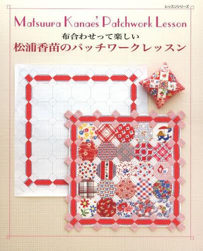 Patchwork lessons fun Matsuura Kanae