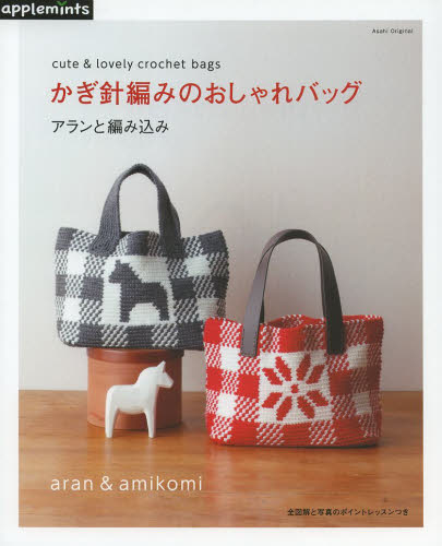 Stylish crochet bag Aran Amikomi