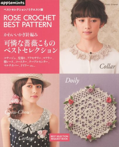 Lovely rose accessory Best crochet pattern