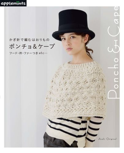 Crochet Poncho Cape collar fur etc
