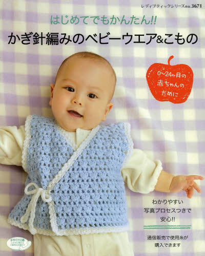 Baby wear and accessories crochet