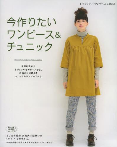 Dress & tunic make now