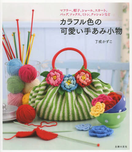 Knitting cute Accessories of colorful color