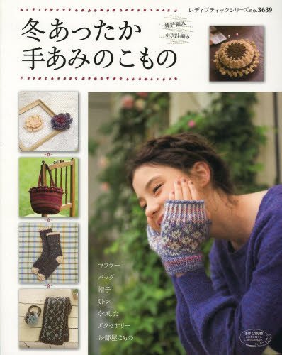 Accessories knitted winter