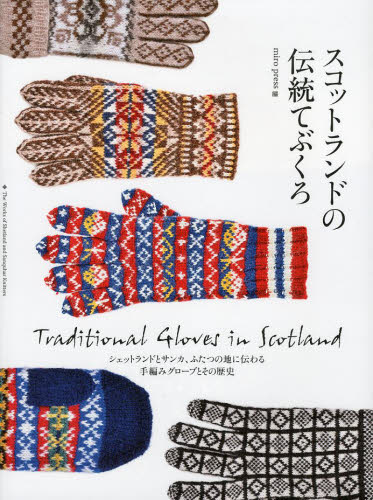 Gloves tradition of Scotland