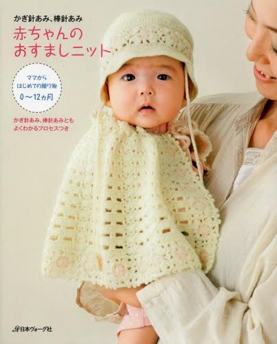 Osumashi knit baby 0-12 months