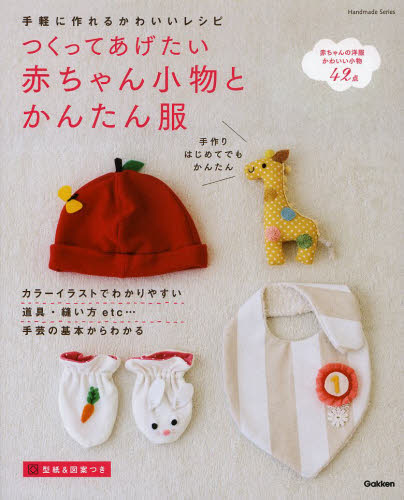 Simple clothes and baby accessories