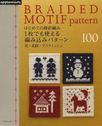 100 pattern Braided motif