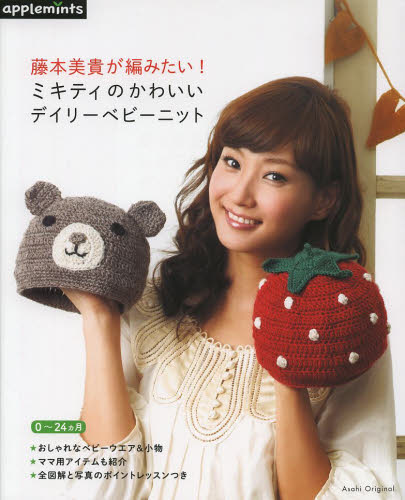 Daily cute baby knit Miki Fujimoto! 0-24