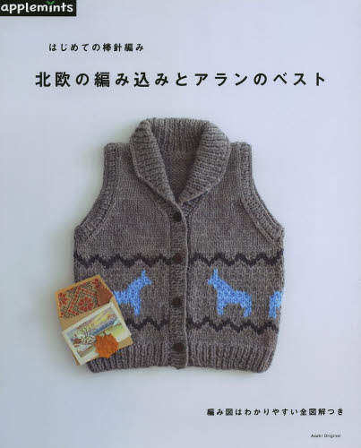 Best of Alan and braided Nordic Knitting