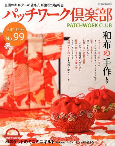 Patchwork club 2014-01