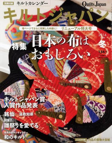 Quilts Japan 2014-01