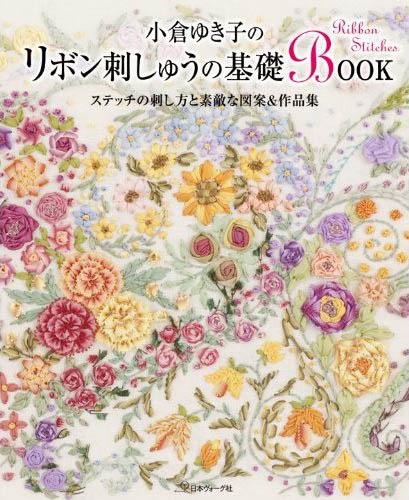 BOOK basis ribbon embroidery. Yukiko Ogura