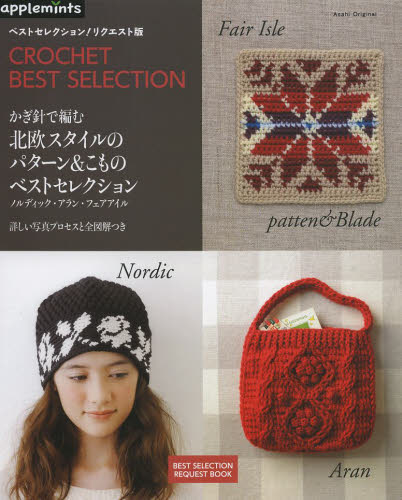 Nordic Aran Fair Isle Crochet Best Selection!