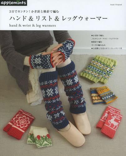 Сrochet and knitting Hand & wrist & leg warmers