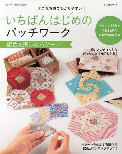 Very Beginning Patchwork Pattern