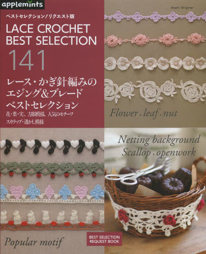 141 Best Selection Lace Crochet. Motif flower, leaf, fruit, grid pattern, popular