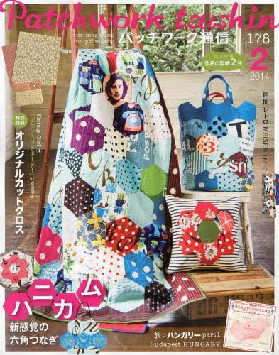 Patchwork Quilt tsushin 2012-02 no.178